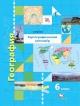 География 6 кл. Рабочая тетрадь. Картографический тренажер